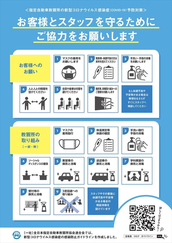 新型コロナウイルス感染症予防対策のポスター_R.jpg