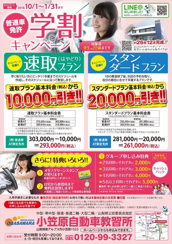 普通車キャンペーン 2019.10.1_R.jpg
