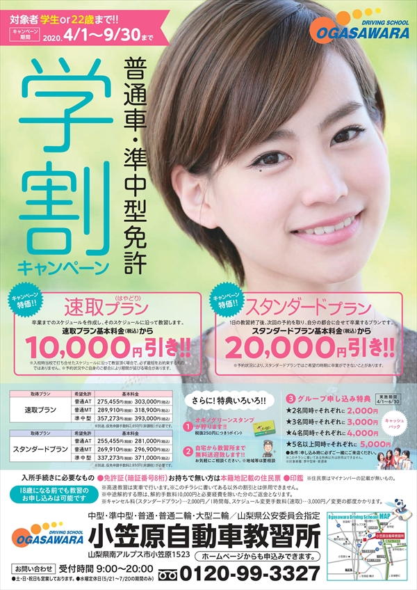 普通車・準中型車キャンペーン 2020春夏_R.jpg