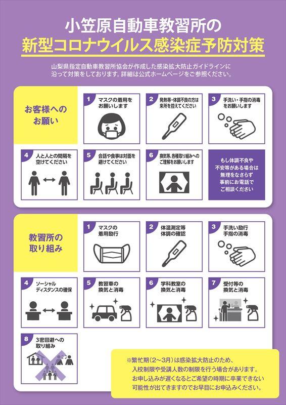 普通_準中型キャンペーン_裏_R.jpg