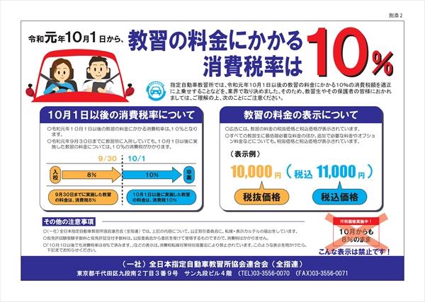 消費増税について(全指連)_R.jpg