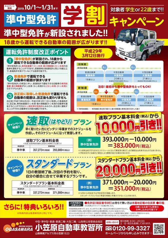 準中車キャンペーン 2019.10.1_R.jpg
