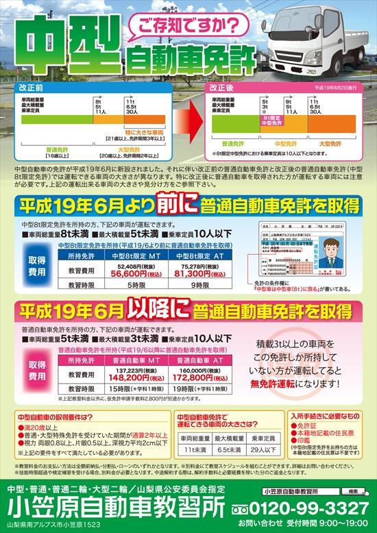 中型免許_R.jpg
