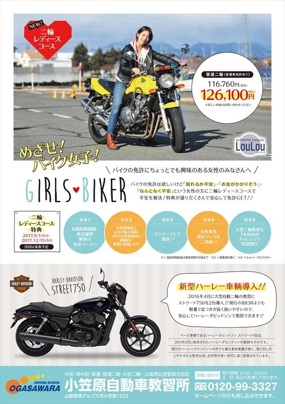 二輪レディースコース 2017年秋_R.jpg