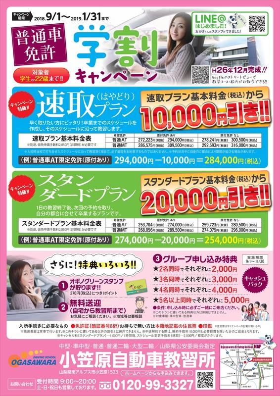 普通車キャンペーン_R.jpg
