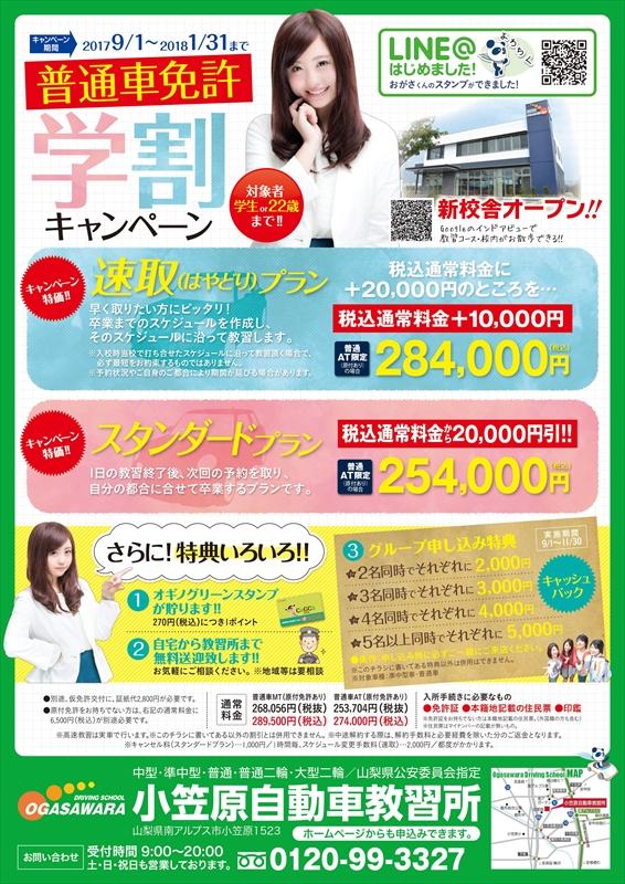 普通車学割キャンペーン 2017年秋_R.jpg
