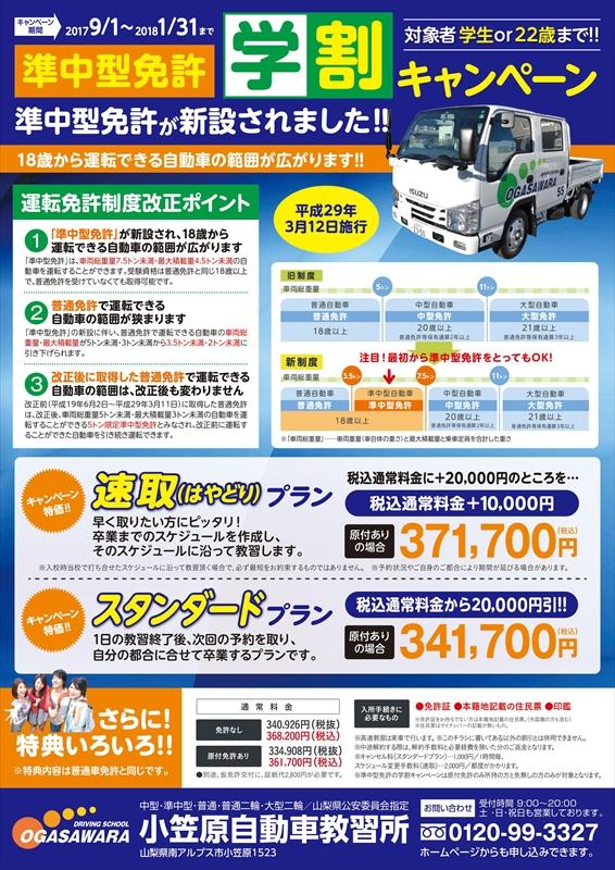 準中型車 2017年秋_R.jpg