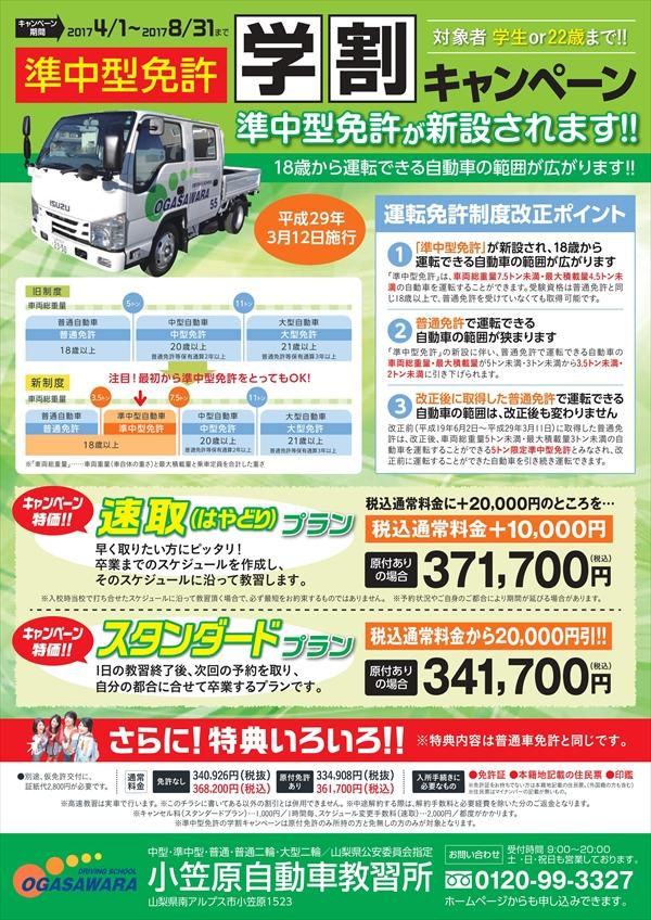 準中型車キャンペーン_R.jpg