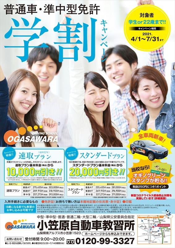 _ogasawara_car_omote_ol_R.jpg